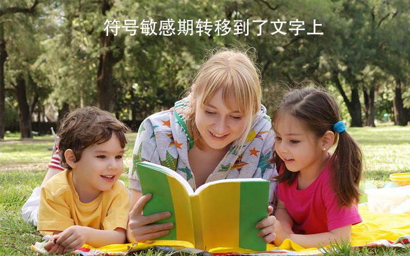 """在日常生活中注重""""听、说、读、写""""比追求识字量更重要"""