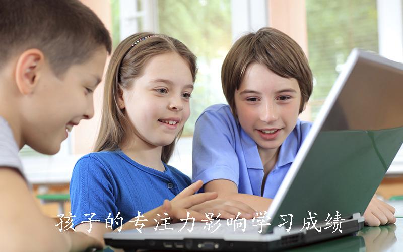 孩子的专注力影响学习成绩,90%的爸妈都容易反犯这个错