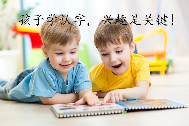 孩子学认字,兴趣是关键