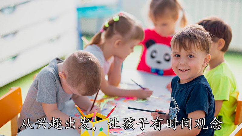 从兴趣出发,让孩子有时间观念