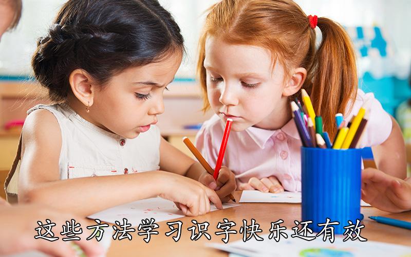 怎么教孩子认字记得快,父母不必一个字一个字地教,以下方法快乐还有效