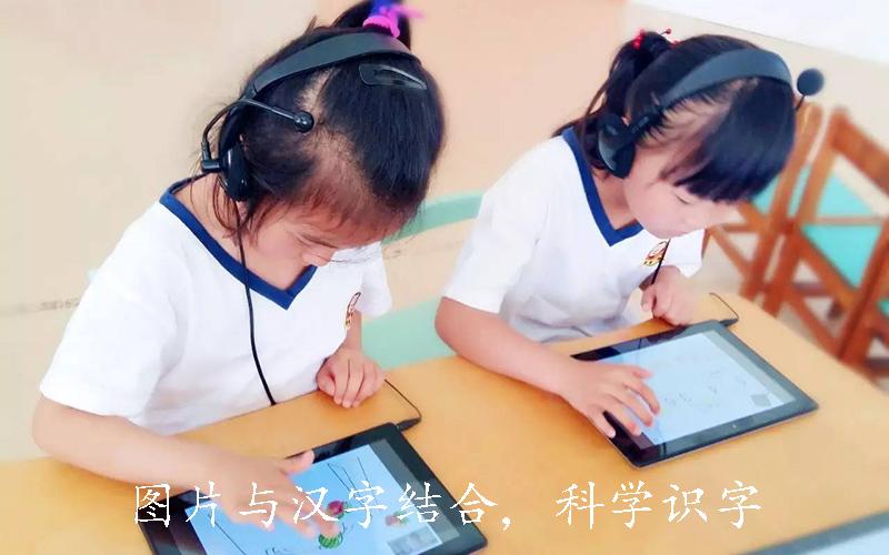 图片与汉字结合,科学识字