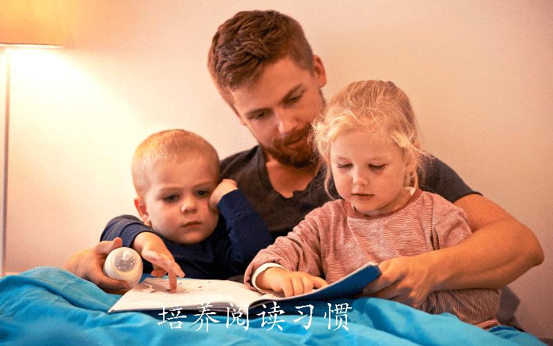 培养阅读习惯
