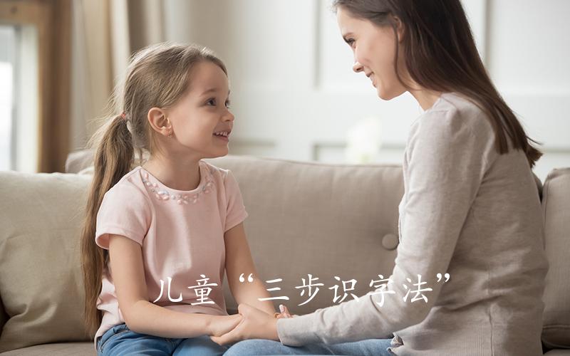 """儿童""""三步识字法"""",孩子兴趣高,识字效率高"""