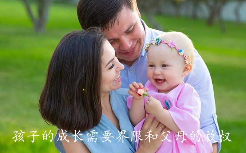 孩子的成长,需要界限和父母的放权