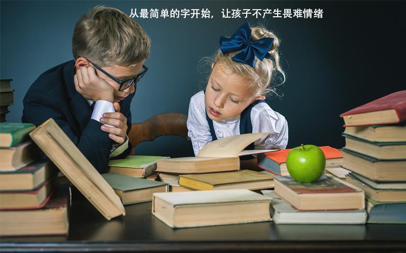 怎么让孩子在识字上不产生畏难情绪?