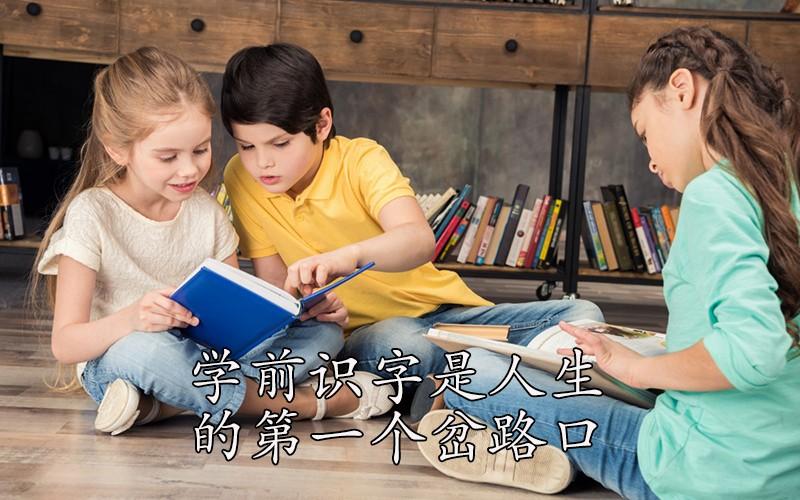 学前识字是人生的第一个岔路口