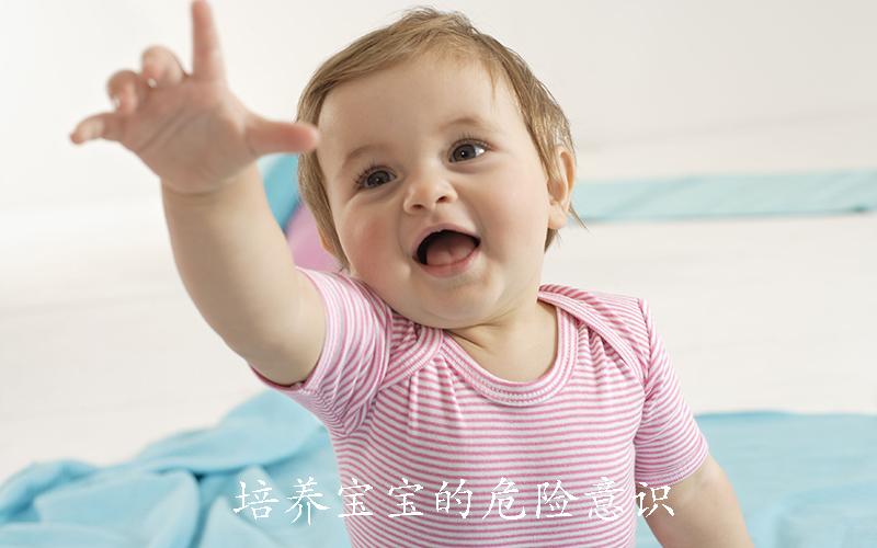 培养宝宝的危险意识
