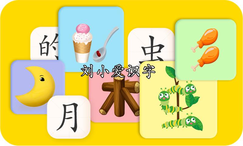 刘小爱识字软件