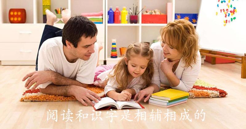 阅读和识字是相辅相成的