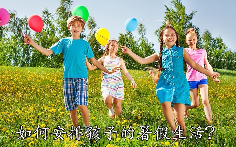 """暑假临近,当你家孩子在尽情玩耍时,别人家的孩子却能靠暑假""""弯道超车"""""""