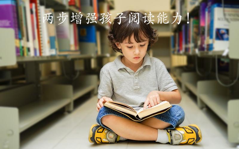 幼儿识字黄金时期,两步增强孩子阅读能力!