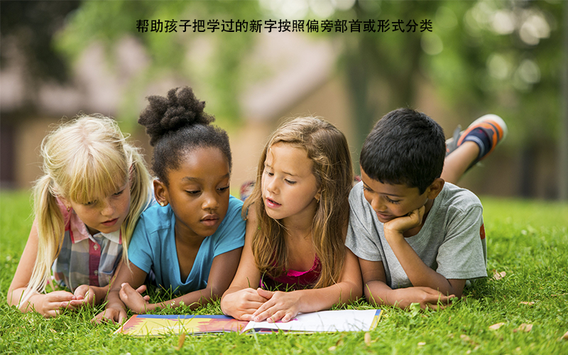 5个方法,教你如何帮助孩子牢记汉字