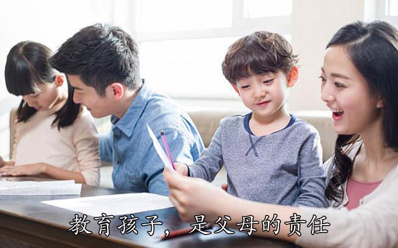 教育孩子,是父母的责任
