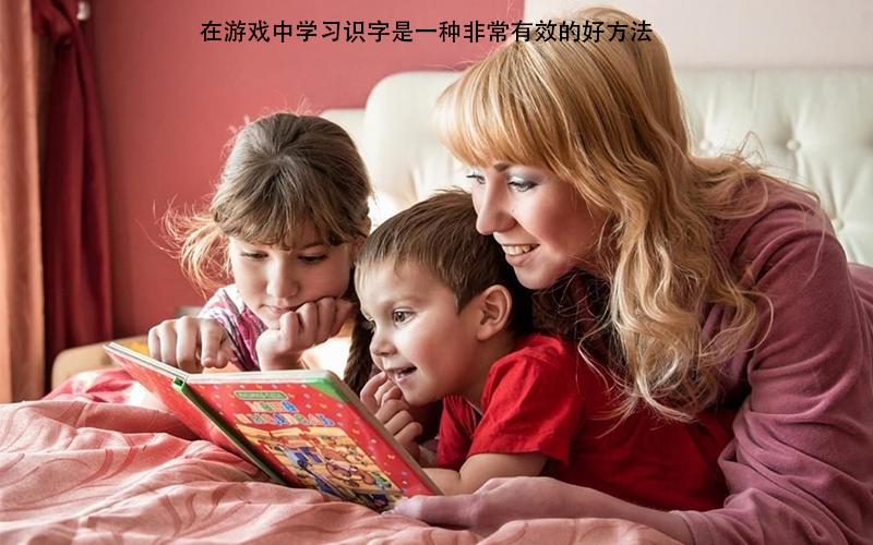 在游戏中学习识字是一种非常有效的好方法