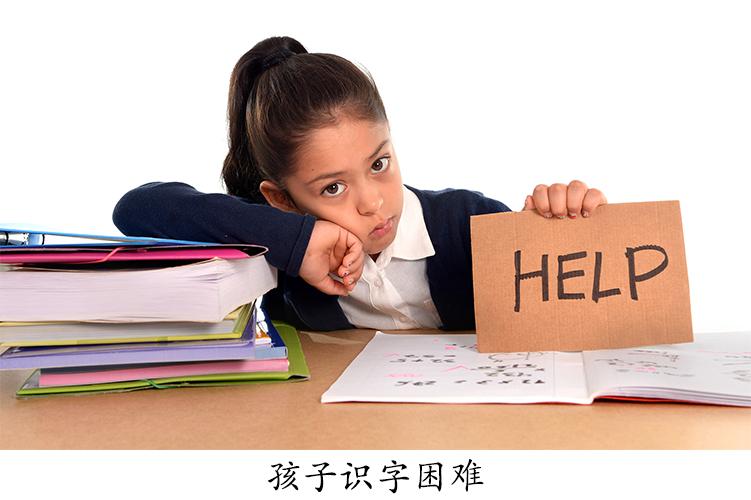 孩子识字困难