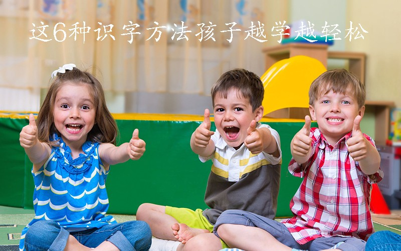 别让识字难倒了孩子,这6种识字方法孩子越学越轻松