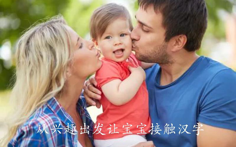 从兴趣出发让宝宝接触汉字