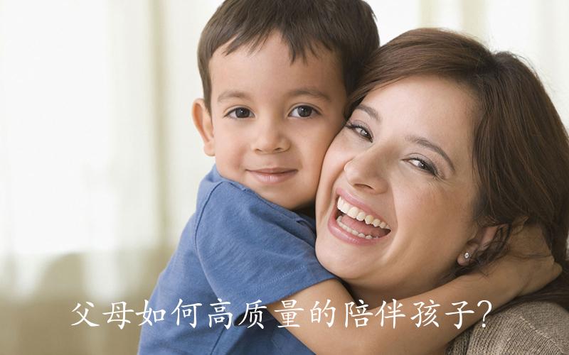 父母如何高质量的陪伴孩子?专家是这样说的