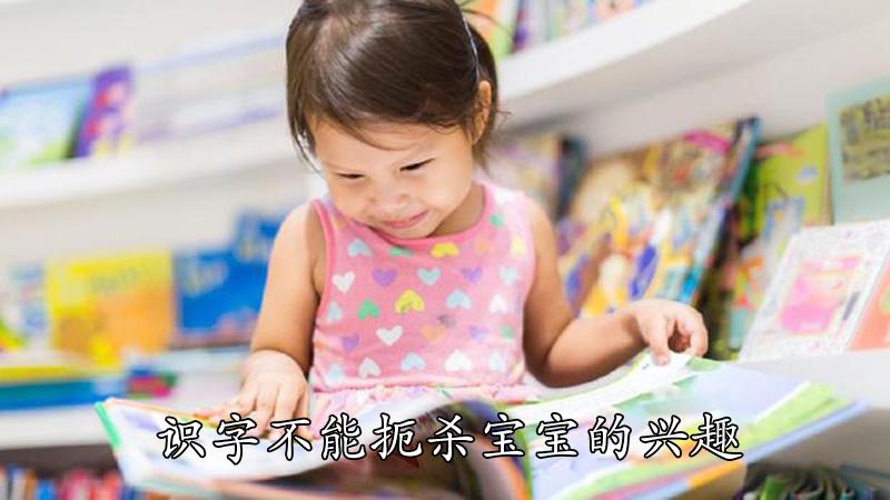 识字不能扼杀宝宝的兴趣