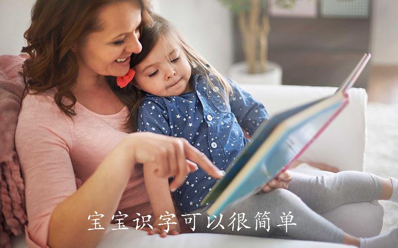 宝宝几岁开始识字?牢记4个识字常识,让识字变得简单