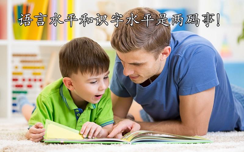 语言水平和识字水平是两码事!