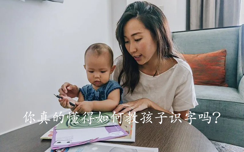 你真的懂得如何教孩子识字吗?