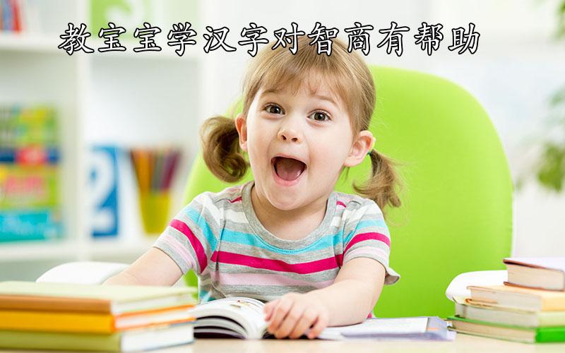 教宝宝学汉字对智商有帮助?专家:是的