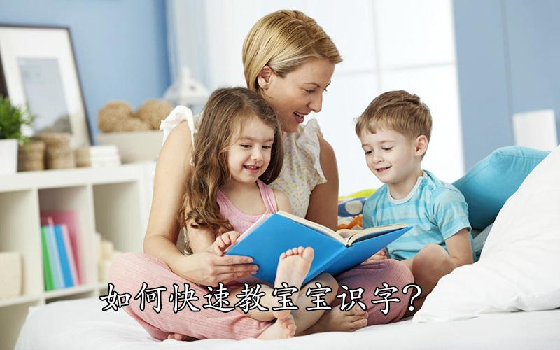 如何快速教宝宝识字?不看你就亏大了