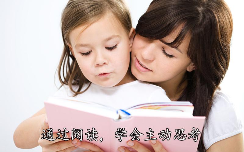 通过阅读,学会主动思考