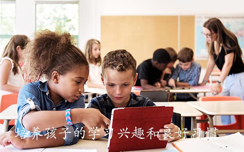 培养孩子的学习兴趣和良好习惯