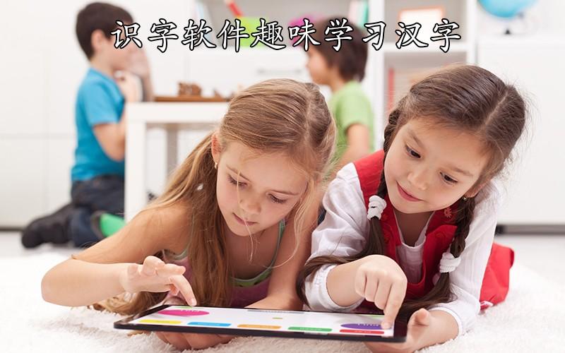 识字软件趣味学习汉字