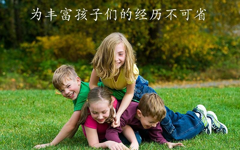 为丰富孩子们的经历不可省