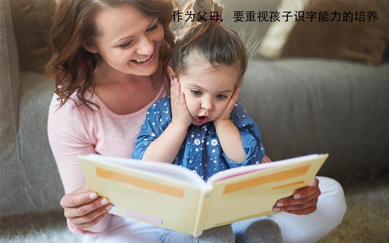 幼儿识字?懂孩子的父母,正在猛抓一个发展关键点