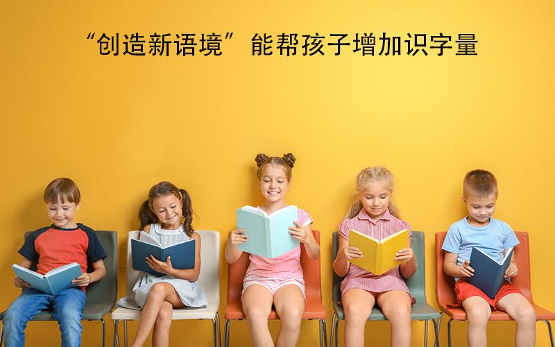 """教孩子""""创新"""""""