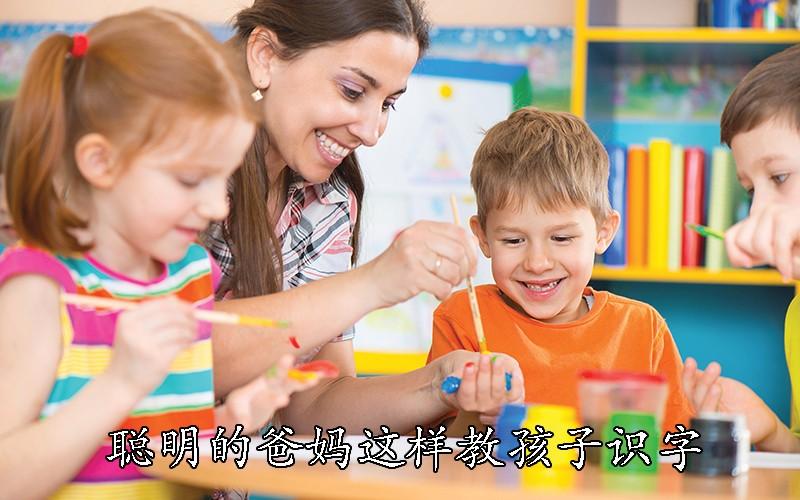 聪明的爸妈这样教孩子识字