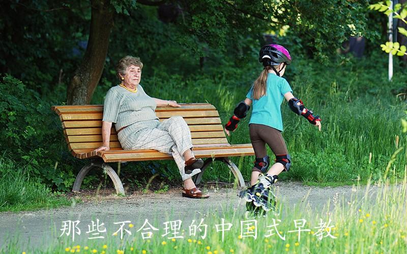 那些不合理的中国式早教,90%的妈妈都做过