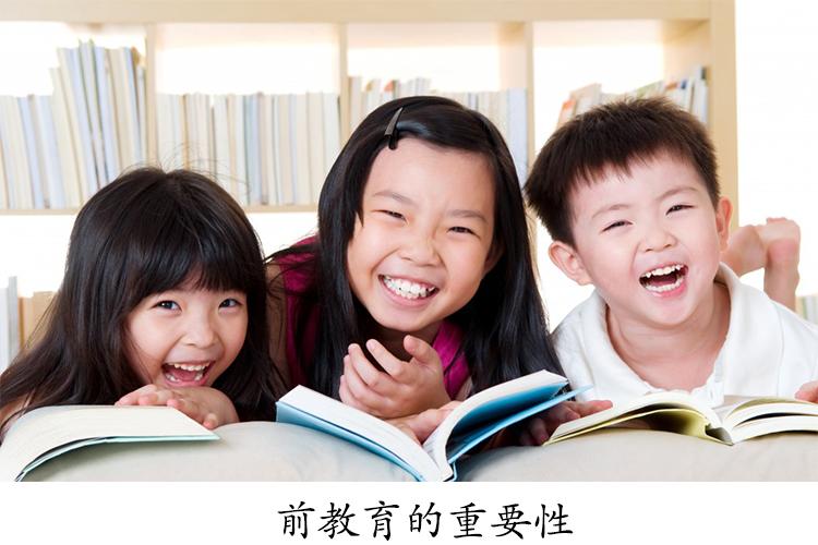 学前教育的重要性