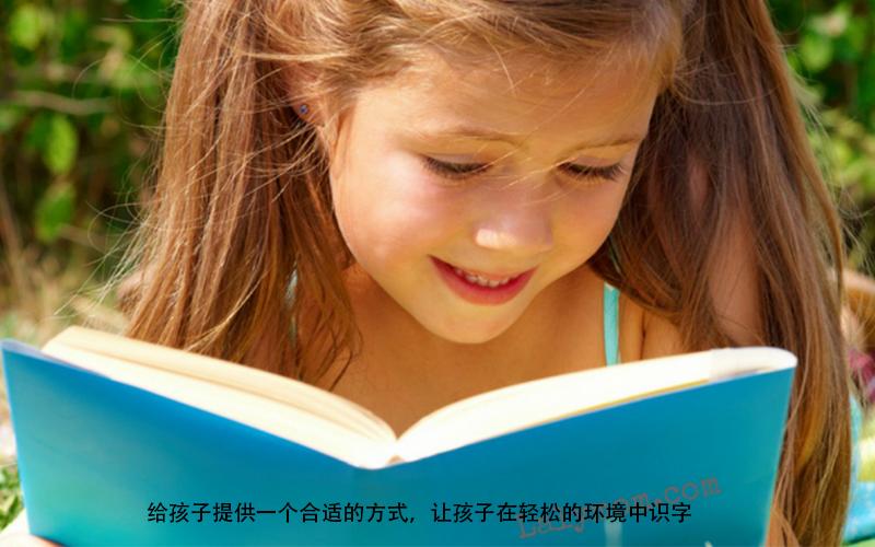 网络别全信,孩子识字的时间要靠你去观察