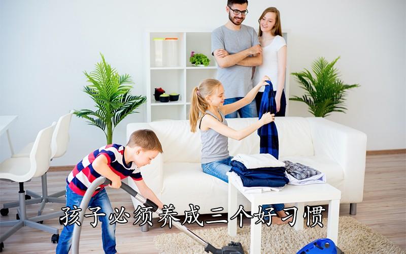孩子必须养成三个好习惯,家长要注意!