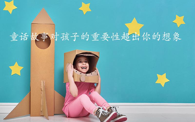 童话故事对孩子的重要性超出你的想象!