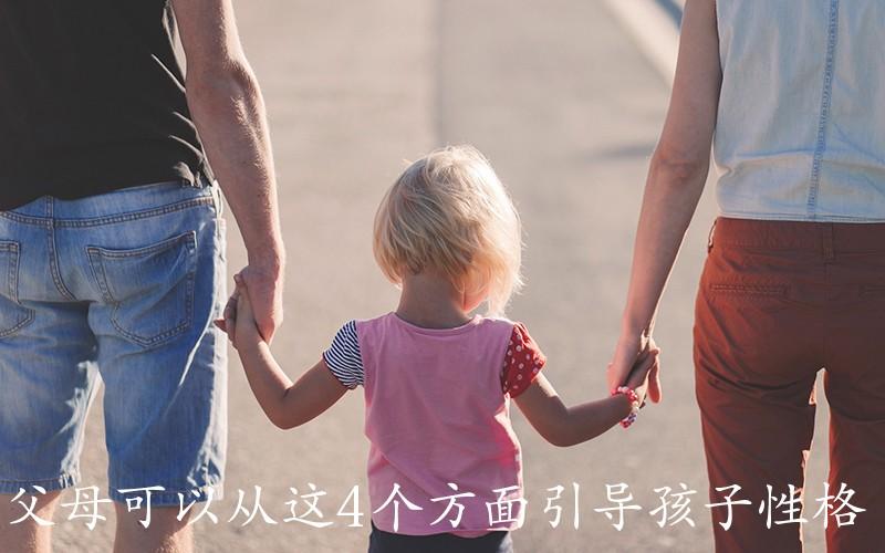 父母可以从这4个方面引导孩子性格