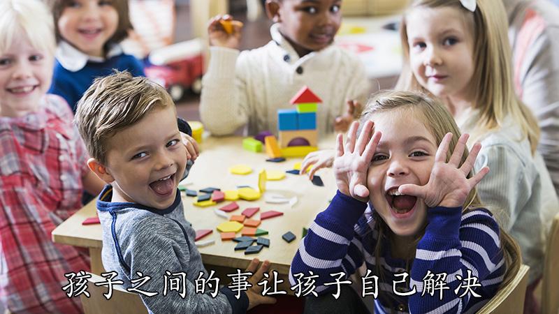 孩子之间的事让孩子自己解决