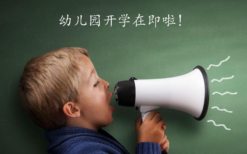 幼儿园开学在即,宝宝第一次入园应该准备什么?