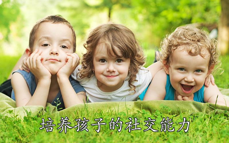 培养孩子的社交能力