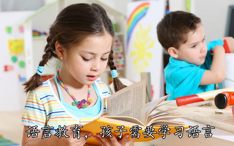 语言教育,孩子需要学习语言
