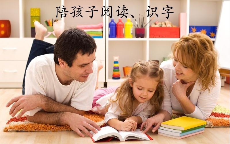 陪孩子阅读识字