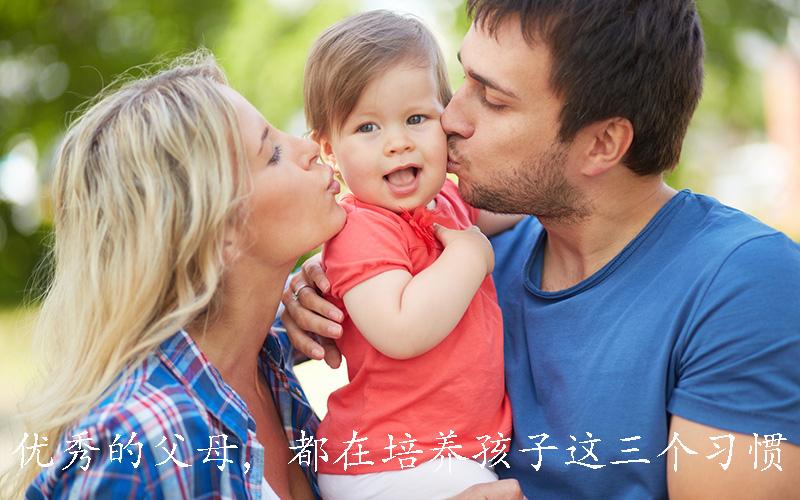 优秀的父母,都在培养孩子这三个习惯!