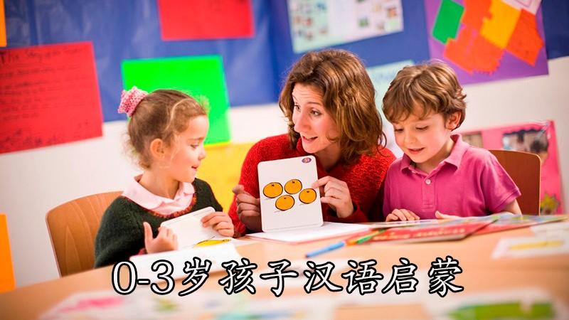 0-3岁孩子汉语启蒙