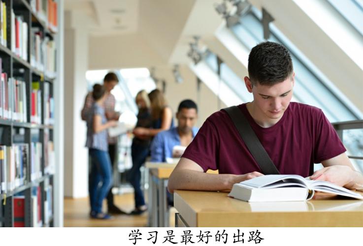 学习是最好的出路